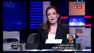 كلام تانى| رئيس تحرير الشروق: يوضح سبب اجتماع السيسي مع روساء الصحف خلال أقل من شهرين