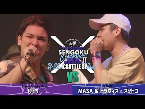 vs MASA & /U-22 MCBATTLE SP 3on3 2(2018 7/14 )