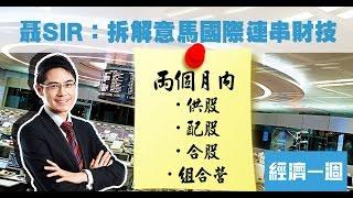 拆解意馬國際連串財技 投資 【細價股狙擊】