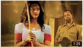 አዲናስ Adinas Ethiopian movie 2017