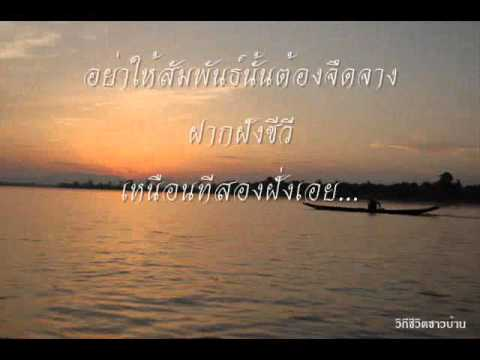 สองฝั่งโขง By Klangprai