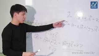 10 класс, 45 урок, Разложение вектора по трем некомпланарным векторам