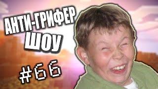 АНТИ-ГРИФЕР ШОУ #66 ( ДИКИЙ АГРО ШКОЛЬНИК В МАЙНКРАФТ )