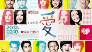 林宥嘉yoga 獻給所有愛情裏的_傻子_--Love 電影主題曲