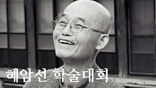 [문광스님 TV] 혜암선 학술대회:  혜암 성관 선사의…