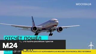 МИД попросил тысячи российских туристов вернуть госвыплаты - Москва 24