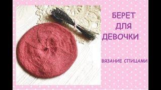 Берет для девочки. ВЯЗАНИЕ. Knitting
