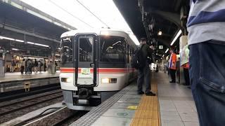 東海道本線 373系F14 臨時急行 しずおかお茶づくし 藤枝行き