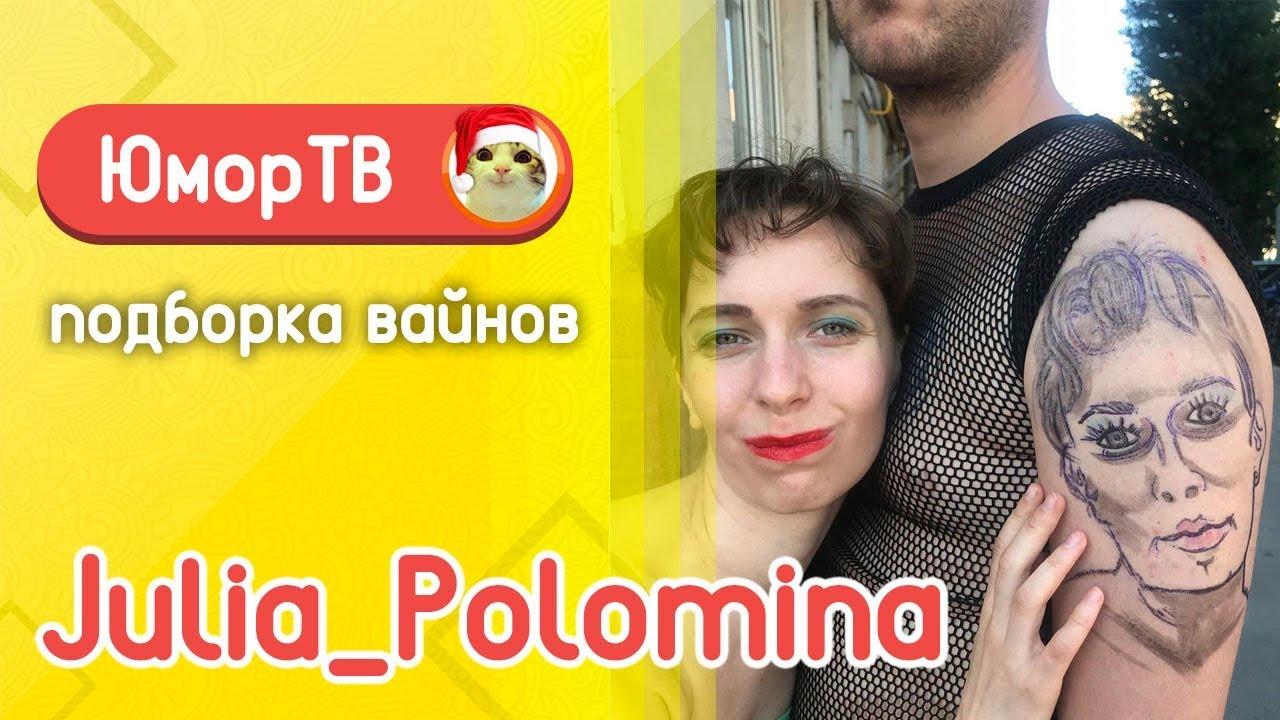 Юлия Поломина [julia_polomina] - Подборка вайнов #4