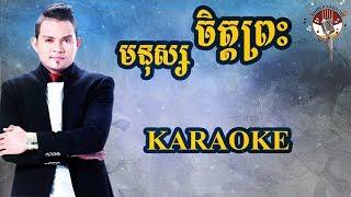មនុស្សចិត្តព្រះ ភ្លេងសុទ្ធ - ខេមរៈ សិរីមន្ត - Mnus chit preah Karaoke - Sereymon