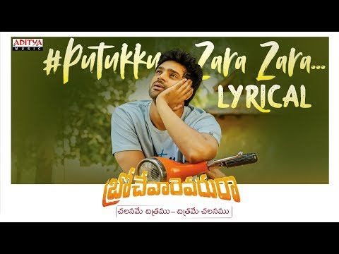 putukku-zara-zara-|-brochevarevarura-songs-|-sri-vishnu,-nivetha-thomas,-nivetha-pethuraj,-satya-dev