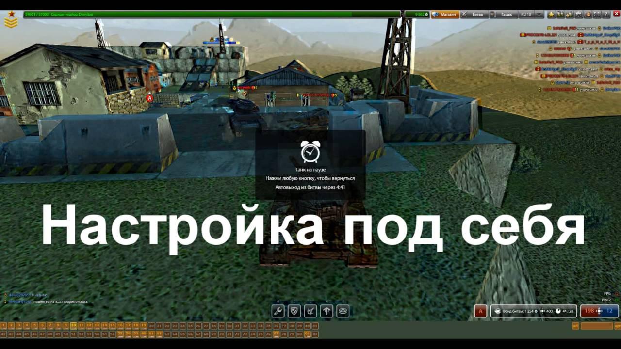 Моды к танкам онлайн скачать