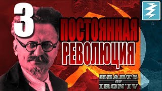 THE WORLD DISTRACTED [3] Soviet Russia - Hearts of Iron IV HOI4 Paradox