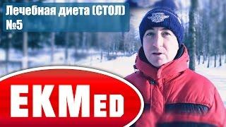 EKMed — Лечебная диета (СТОЛ) №5 (Хронические заболевания печени)