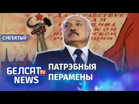 Лукашэнка рыхтуе рэвалюцыю. NEXTA на Белсаце | Лукашенко готовит революцию