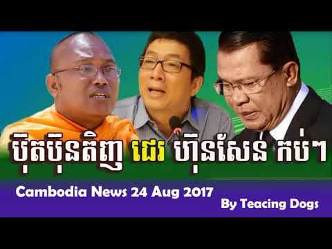Cambodia News Today RFI Radio France International Khmer Morning Thursday 08/24/2017