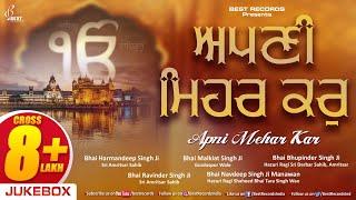 Apni Mehar Kar - New Shabad Gurbani Kirtan AudioJukebox 2021 - Mix Ragis - Best Records