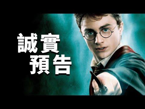 誠實預告:《哈利波特》系列作|中文字幕  Honest Trailers - Harry Potter