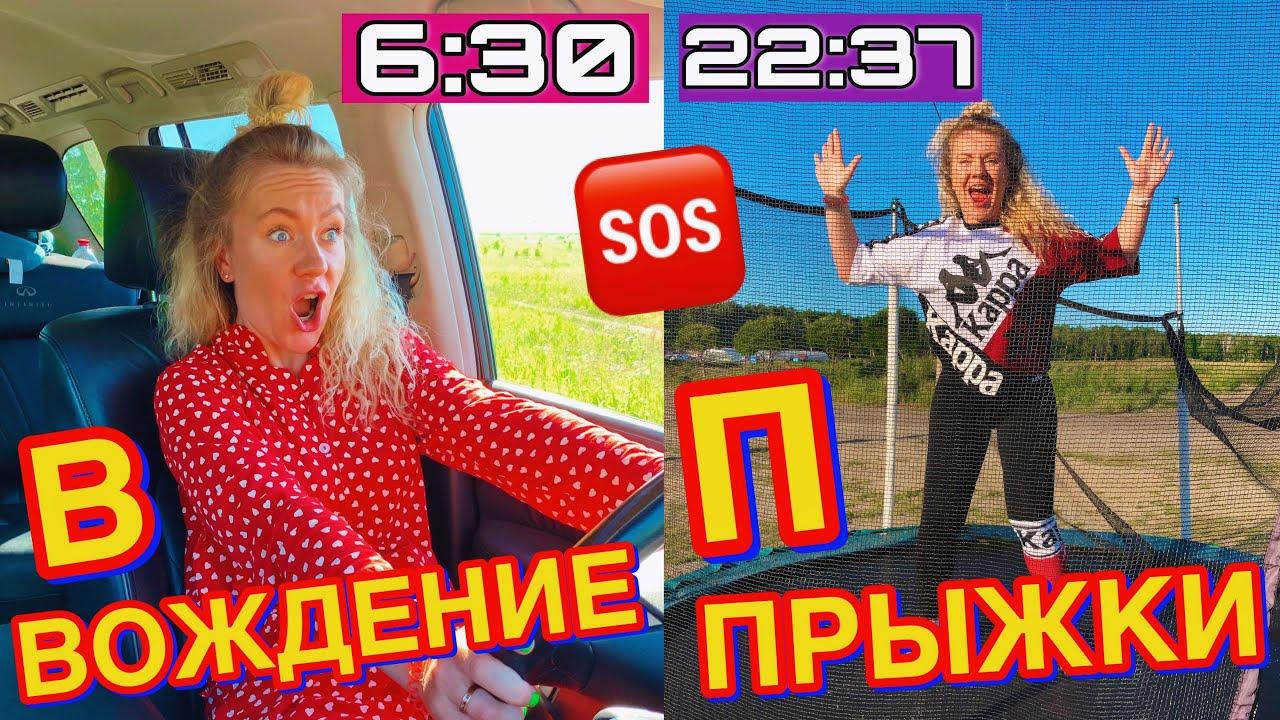 Живу ДЕНЬ В АЛФАВИТНОМ ПОРЯДКЕ / 24 часа ЧЕЛЛЕНДЖ