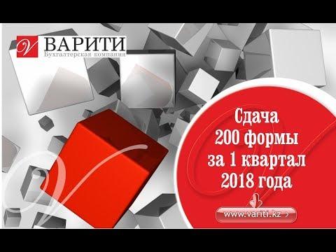 Сдача  200 формы за 1 квартал 2018 года