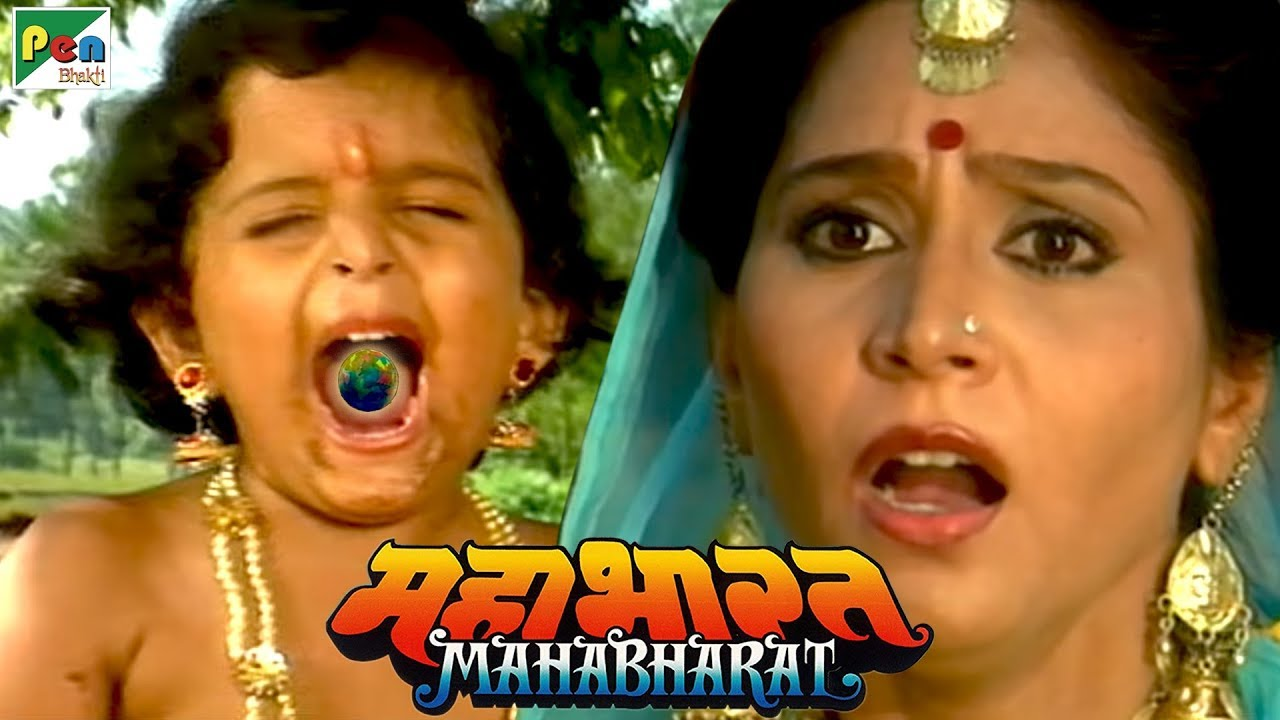 Download श्री कृष्ण ब्रह्माण्ड दर्शन | महाभारत (Mahabharat) | B. R. Chopra | Pen Bhakti