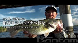 釣れるスピナベ「スウェジーストロング」で長良川バスをパワフルに抜き上げろ!黒田健史がカーブロールテクニックを大公開!!