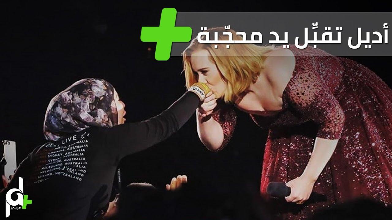 اديل توقف حفلها الغنائي لتقبل يد محجبة امام  100 ألف متفرّج