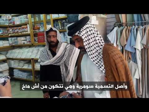 أنا الشاهد: عباءات عراقية تباع بآلاف الدولارات  - نشر قبل 2 ساعة