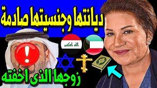 لـن تصدق من هو زوج الفنانة سعاد عبد الله الفنان المشهور .. وديانتها وجنسيتها صادمة .. وعدد أبنائها