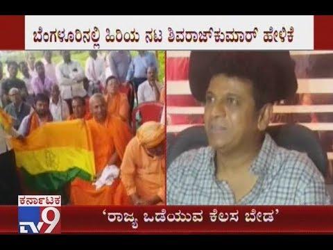 See What Shivarajkumar Reacted On Separate North Karnataka Statehood Row