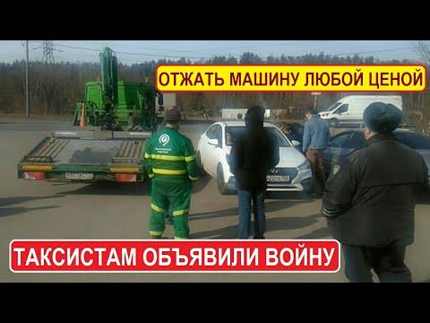 Таксистам объявили войну из-за бездействия МАДИ и Дептранса. Беспредел цмуГАДОВ у Садовода.