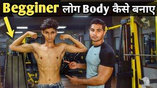 जानिए दुबले पतले शरीर में मसल्स कैसे बनाय? how to skinny guy gain muscle? YNB Nutrition Beginners |
