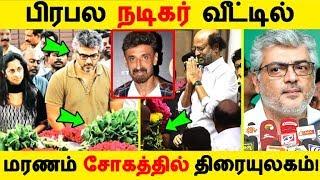 சற்றுமுன் பிரபல நடிகர் வீட்டில் மரணம்!   Tamil Cinema   Kollywood News   Cinema Seithigal