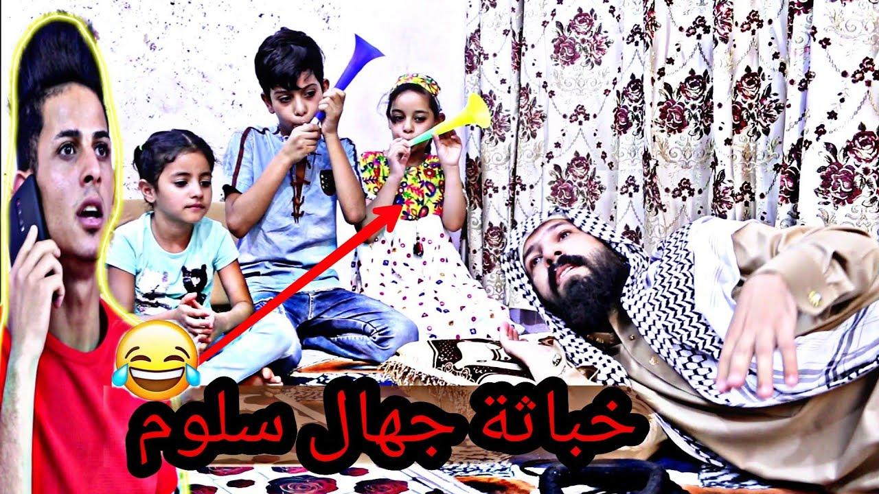 : خباثه جهال سلوم شوفو شصار... #يوميات_سلوم