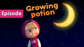 Masha and the Bear – GROWING POTION ⚗???? (Episode 30)