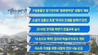 12월 1주 구정뉴스 영상 썸네일