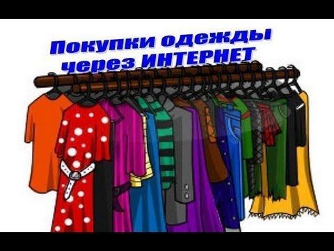 Интернет-покупки одежды и сумок (WildBerries, LaModa, Zava)