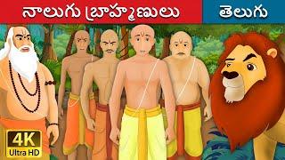 నాలుగు బ్రాహ్మణులు | Four Brahmans in Telugu | Telugu Stories | Telugu Fairy Tales