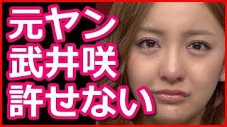 武井咲と板野智美は似ている?元ヤンがタカヒロを奪い涙目に ご視聴あり...