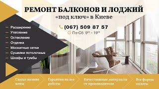 видео Варианты остекления балконов