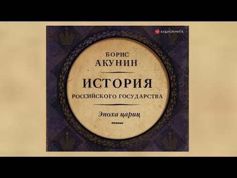 Эпоха цариц. История российского государства  | Борис Акунин (аудиокнига)