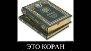 Коран  Смысловой перевод  аудиокнига(Коран перевод аудиокнига., 2014-07-19T22:04:34.000Z)