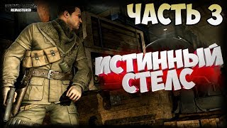 Sniper Elite V2 Remastered Прохождение - Часть 3: Завод в Миттельверке