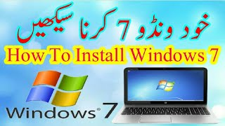 How To Install Windows 7 In Urdu And Hindi | how to install windows 7 ultimate in pc