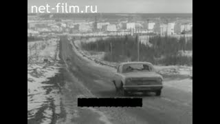 "Киножурнал ""Наш край"". Ухта. (1971-1980)"