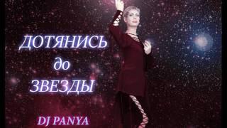 Органическая Леди - Дотянись до звезды (DJ Panya radio mix)