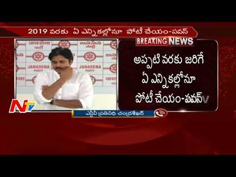 Pawan Kalyan Gives Clarity on Nandyal By-Election || #Janasena || NTV