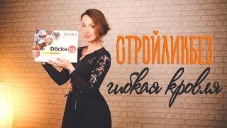 видео Инструкция по монтажу мягкой кровли Деке Пай (Docke)