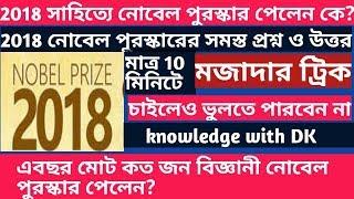#GK TRICK | নোবেল বিজেতা 2018 | Nobel Prize 2018 | Prize Winners 2018 knowledge with DK