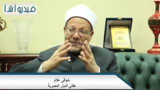 بالفيديو مفتى الجمهورية :ان ما يحدث من إرهاب فى العالم لا ينبغى ان يحسب على المسلمين
